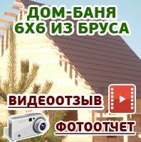 Строительство сруба из бруса 6х6 в Московской области