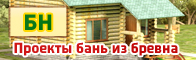 Проекты бревенчатых бань