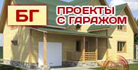 Проекты двухэтажных домов из бруса с гаражом