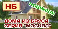 Новые проекты домов из бруса! Серия НБ.