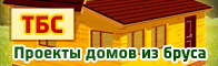 Типовые проекты домов из бруса