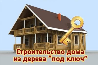 Строительство деревянного дома «под ключ»