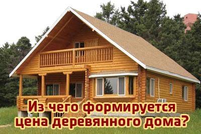Из чего формируется цена деревянного дома?