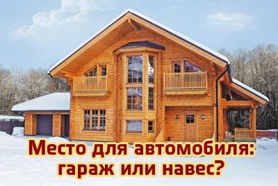 Гараж деревянного дома или навес