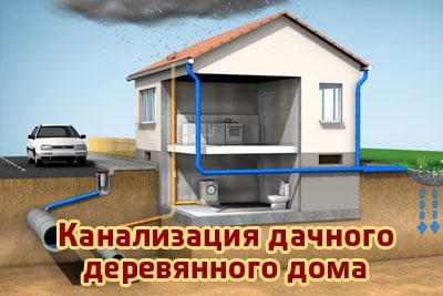 Канализация дачного деревянного дома