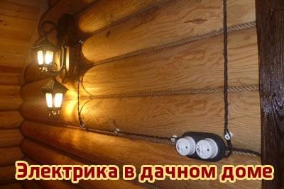 Электропроводка дачного деревянного дома