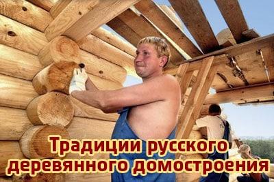 Традиции русского деревянного домостроения