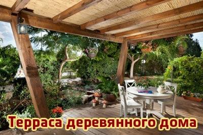 Деревянные дома с террасой