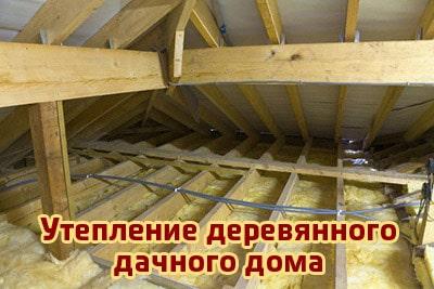 Утепление дачного деревянного дома