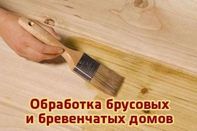 Обработка брусовых и бревенчатых домов