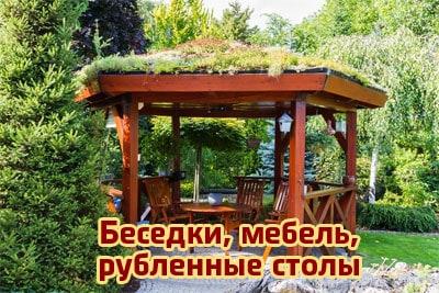 Деревянные беседки, рубленные столы, малые формы строительства