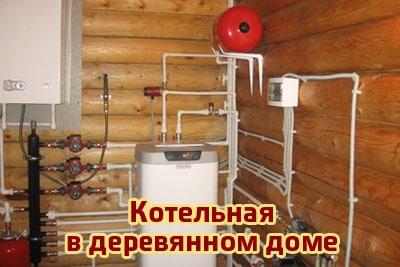 Котельная в деревянном доме