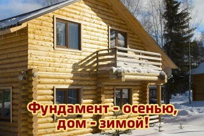 Фундамент - осенью, дом - зимой!
