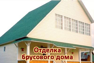 Отделка брусового дома