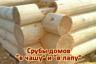 Срубы из бревна «в лапу» и «в чашу»