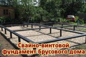 Свайно-винтовой фундамент брусового дома