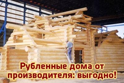 Рубленые дома от производителя