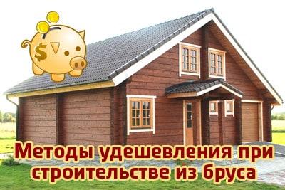Методы удешевления строительства брусового дома