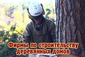 Фирмы по строительству деревянных домов