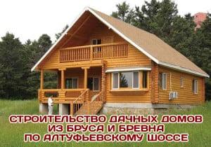 Строительство срубов, дачных домов, бань на Алтуфьевском шоссе
