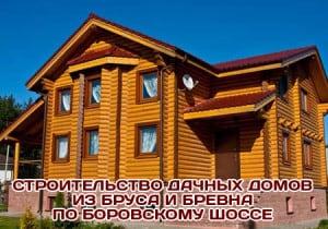 Строительство срубов, дачных домов, бань на Боровском шоссе