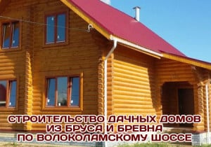 Строительство срубов, дачных домов, бань на Волокаламском шоссе