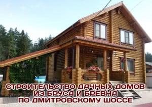 Строительство срубов, дачных домов, бань на Дмитровском шоссе