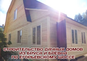 Строительство срубов, дачных домов, бань на Егорьевском шоссе