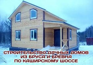 Строительство срубов, дачных домов, бань на Каширском шоссе
