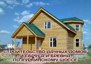 Строительство срубов, дачных домов, бань на Куркинском шоссе