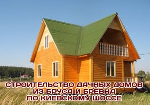 Строительство срубов, дачных домов, бань на Киевском шоссе