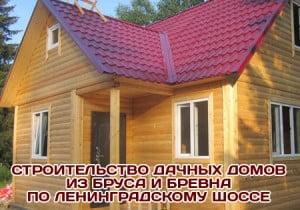 Строительство срубов, дачных домов, бань на Ленинградском шоссе