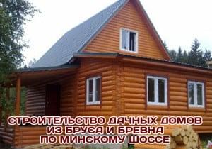 Строительство срубов, дачных домов, бань на Минском шоссе