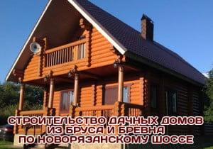 Строительство срубов, дачных домов, бань на Новорязанском шоссе