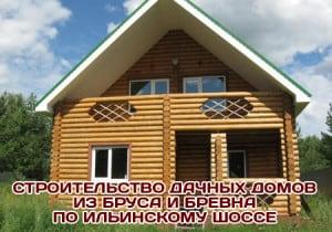 Строительство срубов, дачных домов, бань на Ильинском шоссе