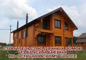 Строительство срубов, дачных домов, бань на Осташковском шоссе