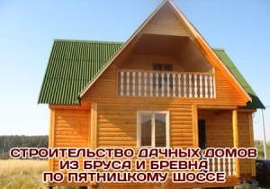 Строительство срубов, дачных домов, бань на Пятницком шоссе