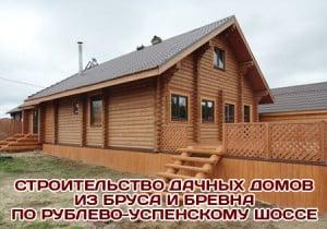 Строительство срубов, дачных домов, бань на Рублево-Успенском шоссе
