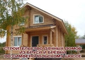 Строительство срубов, дачных домов, бань на Симферопольском шоссе
