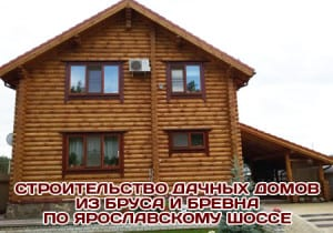 Строительство срубов, дачных домов, бань на Ярославском шоссе