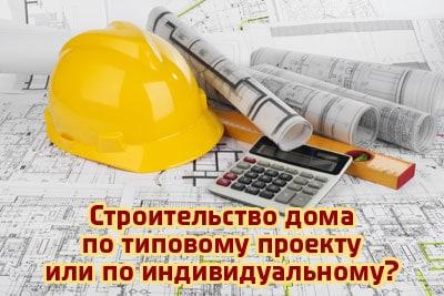 Строительство по типовому проекту или разработка индивидуального?