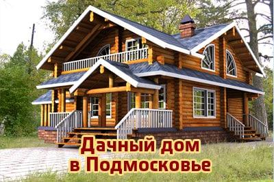 Дачный дом в Подмосковье: из чего состоит, типовые решения строительства