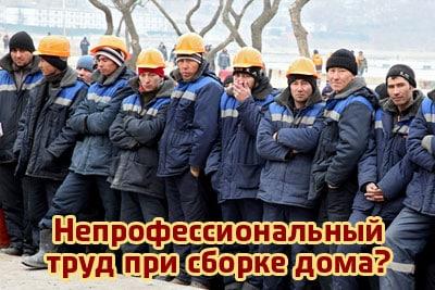Профессионализм рабочих или ложная экономия