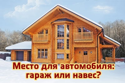 Гараж деревянного дома, или строительство навеса