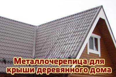 Металлочерепица для крыши деревянного дома