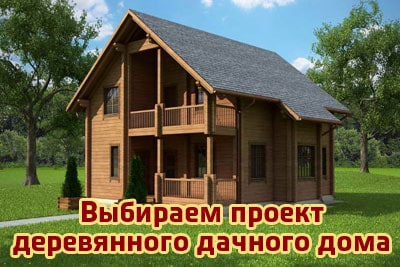 Выбор проекта деревянного дачного дома