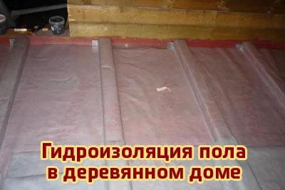 Гидроизоляция пола в брусовом или бревенчатом доме