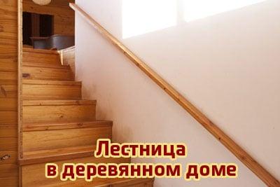 Лестницы для деревянных домов