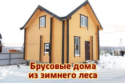 Брусовые дома из зимнего леса