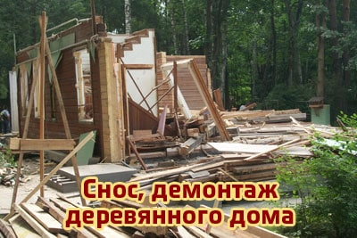 Что нужно знать о сносе сооружения из древесины?